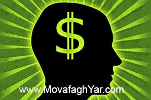 تأثیر تفکر بر ثروتمند شدن