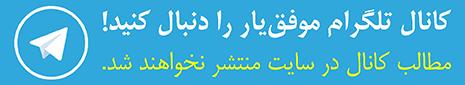 کانال تلگرام موفقیار
