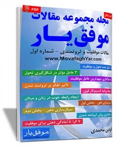 مجله مجموعه مقالات موفقیار - شماره اول