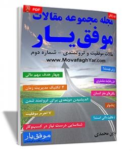 مجله مجموعه مقالات موفقیار - شماره دوم