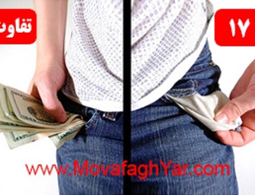 ۱۷ تفاوت در عادتهای ثروتمندان و افراد بیپول
